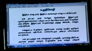 tamil first std lesson 1 tamil nadu state board by nsugavanam