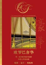 bureau center angoul麥e gf luxury in europe china ausgabe 01 2011 德国瑞士奥地利城市旅游