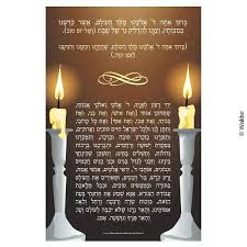 shabbat candle lighting prayer wall decoration shabbat candle