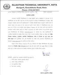 examinations rajasthan technical university