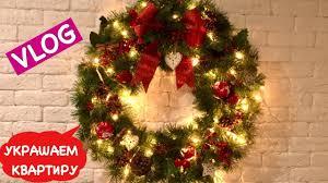 how to decorate home for christmas матвей vlog как украсить квартиру к новому году how to