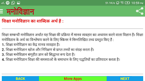 quote up meaning in hindi educational psychology hindi android apps on google play
