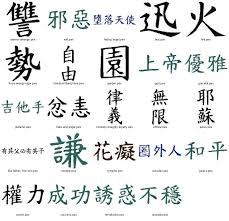 symbols kanji 1a thumbnails free jockey