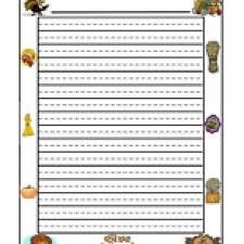 thanksgiving writing paper teaching