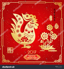 rooster year chinese zodiac symbol paper stock vector 415794322
