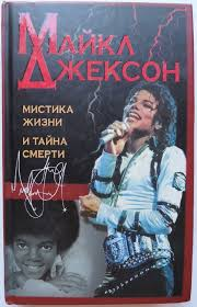 biography book michael jackson book in russian michael jackson rare biography mysticism life and