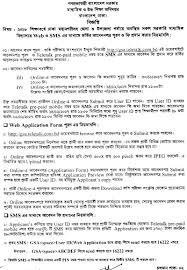 high school applications online bd govt school admission online application form 2018 gsa teletalk