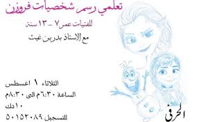 drawing frozen characters workshop