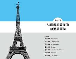 r駸erver une chambre 法國導遊教你的旅遊萬用句 隨書附贈法籍名師親錄標準法語發音 朗讀mp3
