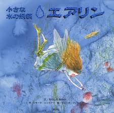 Toner Mizu cdjapan chisana mizu no yosei air rin original title wasserelfe