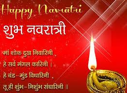 Saraswati Puja Invitation Card Navratri Greetings U2013 Navratri Cards Navratri Greeting Cards
