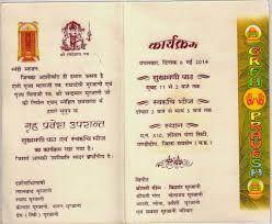 Betrothal Invitation Card Namkaran Invitation Card Matter In Marathi Birthday Invitation