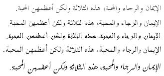 arabic tattoo faith hope love arabic genie
