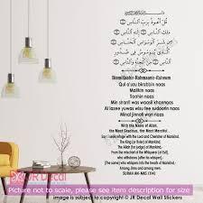 Muslim Home Decor Surah Ikhlas English Transliteration Islamic Wall Art Arabic Home