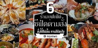 cuisine a la 6 ร านบ ฟเฟ ต เมน อะลาคาร ท a la carte ซ ฟ ดตามส งทานได ไม อ น