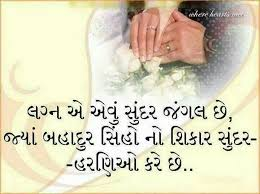 wedding quotes gujarati marriage gujarati suvichar thoughts
