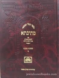 used sukkah for sale talmud bavli hamevoar mesivta sukkah beis seforim gemara