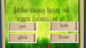 tamil bible quiz android apps on google play