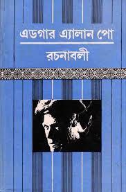 Download Edgar Allan Poe Samagra