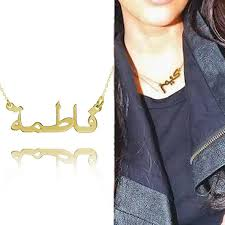 name necklace in arabic gold arabic name necklace silver arabic necklace name necklace