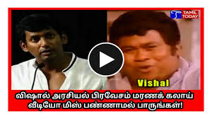 Memes Video - vishal memes viral video tamil today channel tamil viral video