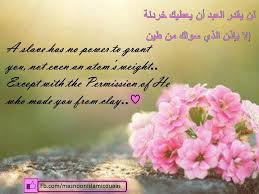 wedding quotes islamic quote of the day islam my choice