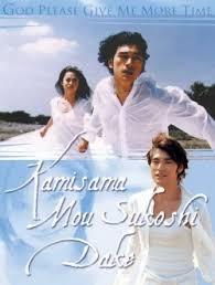 Seeking Capitulo 1 Subtitulado Kamisama Mou Sukoshi Dake Episode 1 Sub At Dramanice