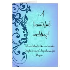 islamic congratulations wedding card with dua zazzle