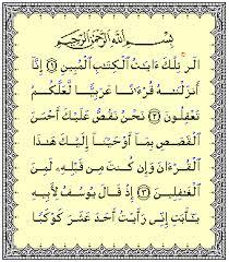 yusuf blog download mp3 alquran download qur an mp3 surah yusuf al quran mp3