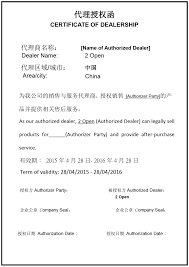 Authorization Letter Sample For License Renewal how to verify a weibo account when you are not a chinese company