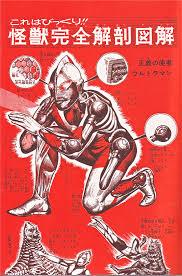 theme line android ultraman inside ultraman no wonder he s so strong godzilla pinterest