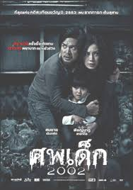 the unborn child aka ศพเด ก 2002 2011 ghost horror