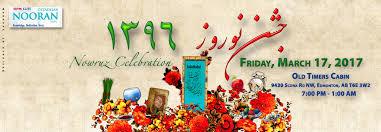 nowruz greeting cards nowruz 1396 party isaua