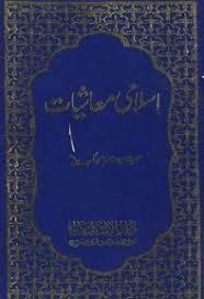 212 islamic books urdu images islamic books