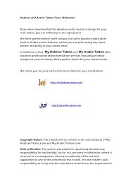 hebrew u0026 arabic tattoo design e book