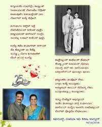 wedding quotes kannada happy wedding anniversary gretta and stephen lewis barkur online