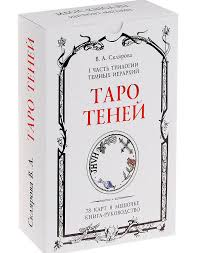 new 78 tarot card deck rider waite russian manual 2013 таро