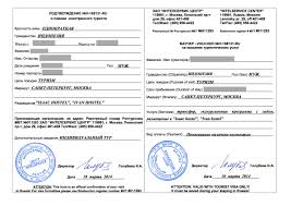 tourist visa support letter to russia