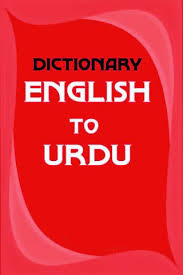 oxford english dictionary free download full version for android mobile english to urdu dictionary free download