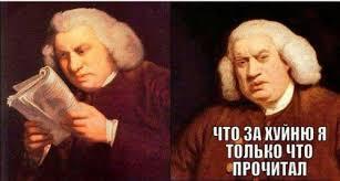 Samuel Johnson Meme - создать мем что за хуйню я только что прочитал что за хуйню я