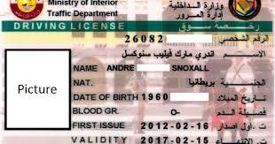 Qatar Ministry Of Interior Traffic Department Qatar Info Driving Test In Qatar