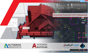 Seek Autocad Autodesk Autocad 2d Professional For Architect Cgway Academy