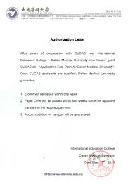 Authorization Letter Format For Internet Connection most trustworthy agent for study in china study in china cucas