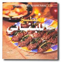 cuisine libanaise livre le livre de cuisine libanaise