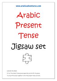 arabic worksheet arabic adventures