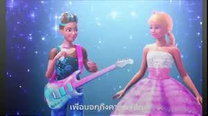 barbie princess pauper cartoon urdu video dailymotion