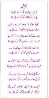 wedding quotes urdu urdu poetry shayari