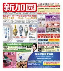m駭age dans les bureaux 新加园第188期by xinjiayuan issuu