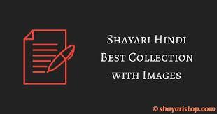 the 25 best hindi shayari 2017 ideas on pinterest hindi shayari