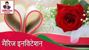 Marriage Invitation Cards In Hindi म र ज इनव ट शन Marriage Invitation Hindi Romantic